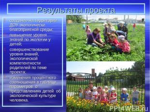 Результаты проекта создание на территории ДОУ экологически благоприятной среды;