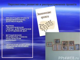 Перспективы развития и распространения проекта ПРЕЗЕНТАЦИЯ ПРОЕКТА (ВИДЕОМАТЕРИА