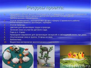 Ресурсы проекта: Программа «Юный эколог» Николаева С.Н., Горькова Л.Г. «Сценарии