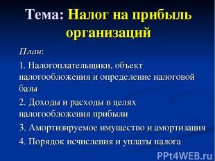 Тема: Налог на прибыль организаций План: 1. Налогоплательщики, объект налогообло