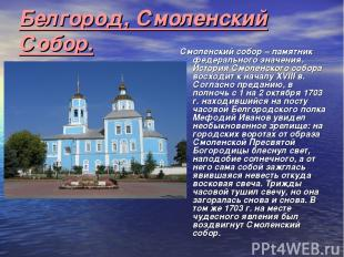 Белгород, Смоленский Собор. Смоленский собор – памятник федерального значения. И