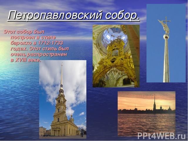 Петропавловский собор. Этот собор был построен в стиле барокко в 1712-1733 годах. Этот стиль был очень распространен в XVIII веке.