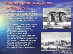 Зимние дворцы в Санкт-Петербурге. Этот дворец построен в середине 18 века архите