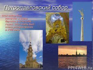 Петропавловский собор. Этот собор был построен в стиле барокко в 1712-1733 годах