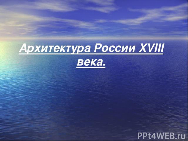 Архитектура России XVIII века.