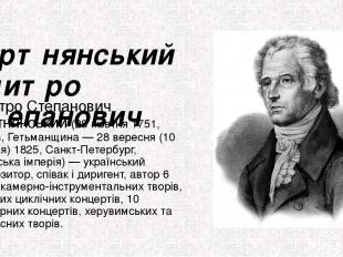 Бортнянський Дмитро Степанович Дмитро Степа нович Бортня нський (28 жовтня 1751,