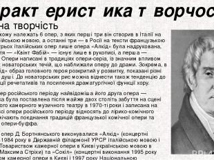 Характеристика творчості Оперна творчість Бортнянському належать 6 опер, з яких