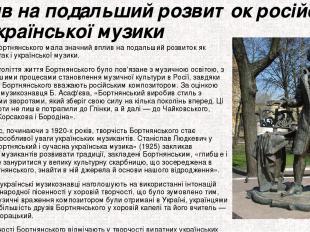 Вплив на подальший розвиток російської та української музики Творчість Бортнянсь