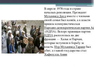 В апреле 1978 года в стране началась революция. Президент Мухаммед Дауд вместе с