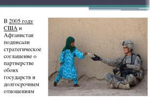 В 2005 году США и Афганистан подписали стратегическое соглашение о партнерстве о