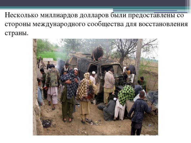 Несколько миллиардов долларов были предоставлены со стороны международного сообщества для восстановления страны.