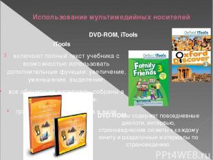 Использование мультимедийных носителей iTools включают полный текст учебника с в