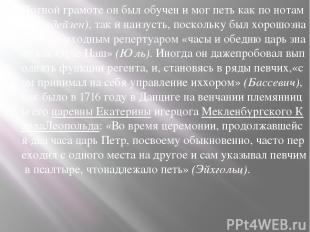 Нотнойграмотеонбылобученимогпетькакпонотам(Финдейзен),такинаизусть