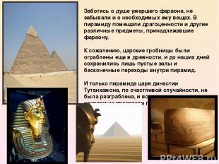 Заботясь о душе умершего фараона, не забывали и о необходимых ему вещах. В пирам