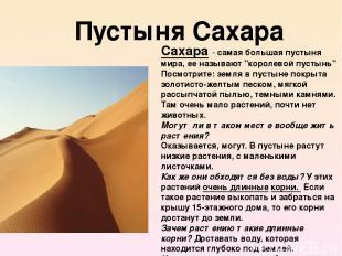 "Пустыня Сахара Сахара-самая большая пустыня мира, ее называют ""королевой пусты"