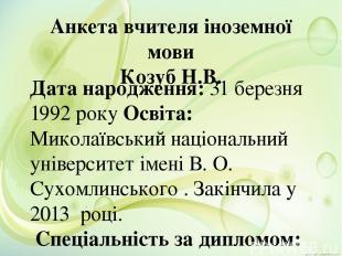 Анкета вчителя іноземної мови Козуб Н.В. Дата народження: 31 березня 1992 року О