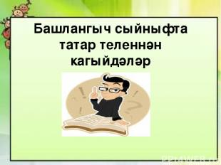Башлангыч сыйныфта татар теленнән кагыйдәләр