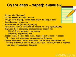 Сүзгә аваз – хәреф анализы Сүзне әйт: [ йылгъа] Сүзне иҗекләргә бүл: ел – га. Сү