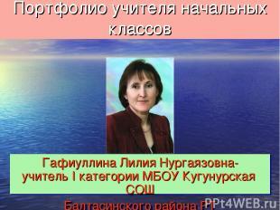 Гафиуллина Лилия Нургаязовна- учитель I категории МБОУ Кугунурская СОШ Балтасинс