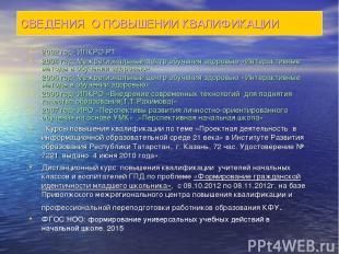 СВЕДЕНИЯ О ПОВЫШЕНИИ КВАЛИФИКАЦИИ 2002 год- ИПКРО РТ 2004 год- Межрегиональный ц