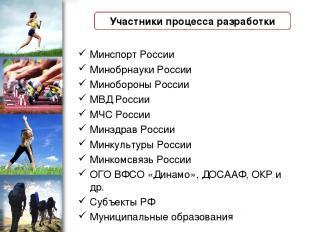Минспорт России Минобрнауки России Минобороны России МВД России МЧС России Минзд
