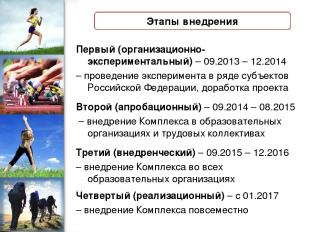 Этапы внедрения Первый (организационно-экспериментальный) – 09.2013 – 12.2014 –