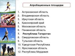 Апробационные площадки Финансовое обеспечение Астраханская область Владимирская