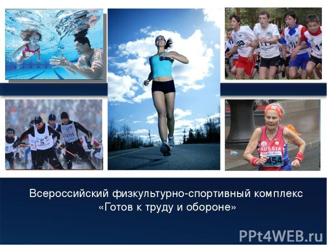 Всероссийский физкультурно-спортивный комплекс «Готов к труду и обороне» ProPowerPoint.Ru