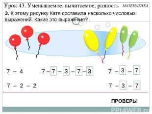 7 – 1 – 1 – 1 – 1 7 3 7 3 7 – 4 7 – 2 – 2 7 – 1 – 3 7 – 3 – 1 7 3 7 3 Урок 43. У