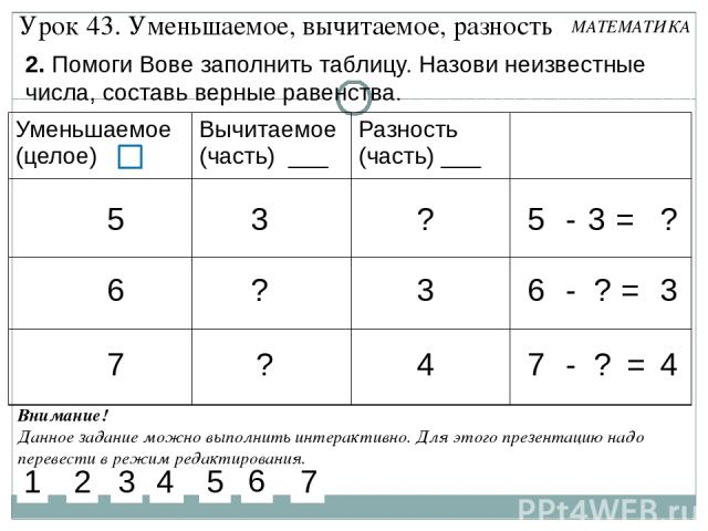 3 ? ? 5 6 7 3 4 ? 5 - - 3 = 6 ? = 7 - ? = 4 3 ? 5 1 2 3 4 6 5 1 2 3 4 6 5 1 2 3 4 6 5 1 2 3 4 6 5 1 2 3 4 6 5 1 2 3 4 6 5 1 2 3 4 6 5 1 2 3 4 6 5 1 2 3 4 6 5 1 2 3 4 6 5 1 2 3 4 6 5 1 2 3 4 6 5 1 2 3 4 6 5 1 2 3 4 6 5 1 2 3 4 6 5 1 2 3 4 6 5 1 2 3 4…