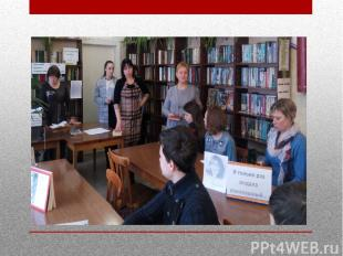 После нашего поэтического часа все захотели почитать стихи Друниной, молодежь чи