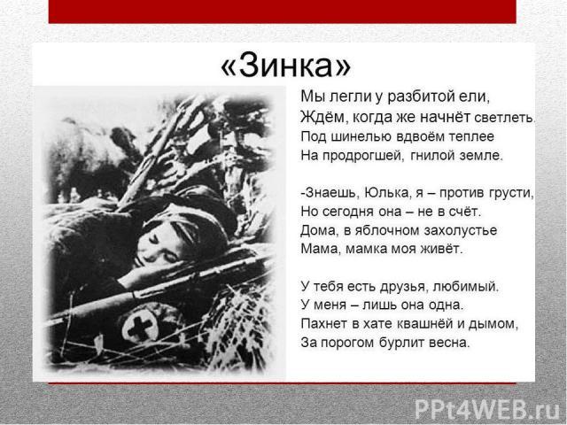 «ЗИНКА»…без этого стихотворения невозможно представить образ Друниной, поэта, фронтовички.