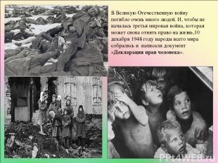 В Великую Отечественную войну погибло очень много людей. И, чтобы не началась тр