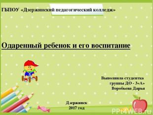 ГБПОУ «Дзержинский педагогический колледж» Одаренный ребенок и его воспитание Вы