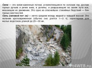 Сели — это грязе-каменные потоки, устремляющиеся по склонам гор, руслам горных р