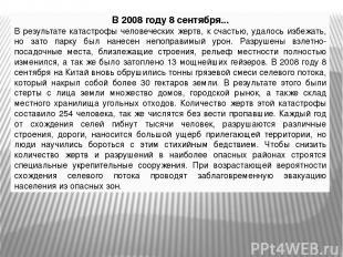 В 2008 году 8 сентября... В результате катастрофы человеческих жертв, к счастью,