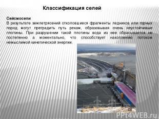 Классификация селей Сейсмосели В результате землетрясений отколовшиеся фрагменты
