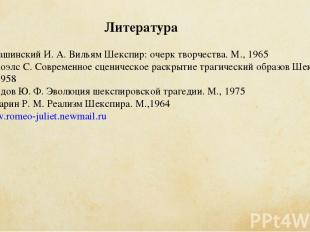 Литература Дубашинский И. А. Вильям Шекспир: очерк творчества. М., 1965 Михоэлс