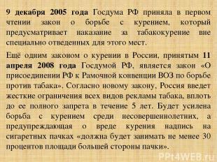 9 декабря 2005 года Госдума РФ приняла в первом чтении закон о борьбе с курением