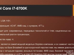 Intel Core i7-6700K Сокет: LGA 1151; Спецификация: 4C/8T, 8MB кэш, с кулером, 4Г