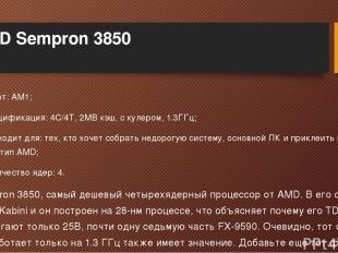 AMD Sempron 3850 Сокет: AM1; Спецификация: 4C/4T, 2MB кэш, с кулером, 1.3ГГц; По