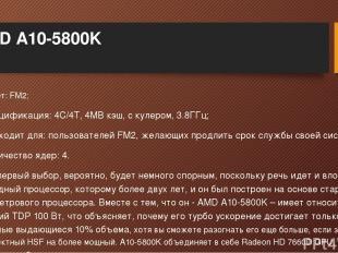 AMD A10-5800K Сокет: FM2; Спецификация: 4C/4T, 4MB кэш, с кулером, 3.8ГГц; Подхо