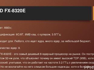 AMD FX-8320E Сокет: AM3+; Спецификация: 8C/8T, 8MB кэш, с кулером, 3.5ГГц; Подхо