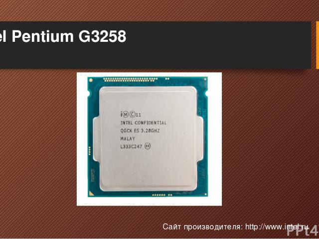 Intel Pentium G3258 Сайт производителя: http://www.intel.ru