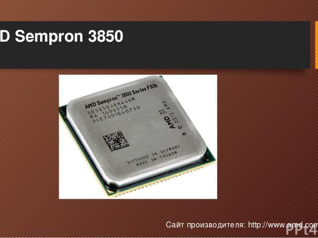 AMD Sempron 3850 Сайт производителя: http://www.amd.com/en