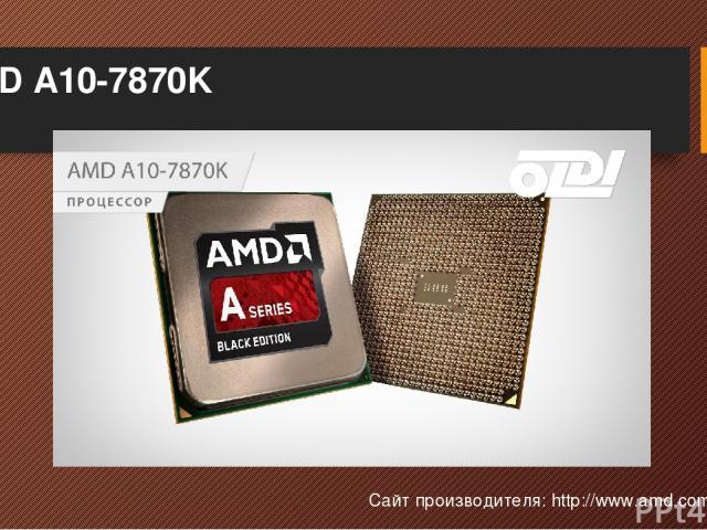 AMD A10-7870K Сайт производителя: http://www.amd.com/en