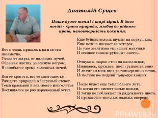 Анатолій Сущев Пише дуже теплі і щирі вірші. В його поезії - краса природи, любо