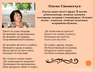Олена Степанчук Олена пише пісні і вірші. Її поезія різнопланова, можна сказати
