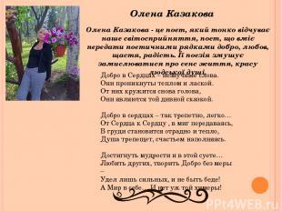 Олена Казакова Олена Казакова - це поет, який тонко відчуває наше світосприйнятт