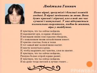 Людмила Ганнич Пише вірші, зрозумілі і близькі кожній людині. Її вірші зачіпають